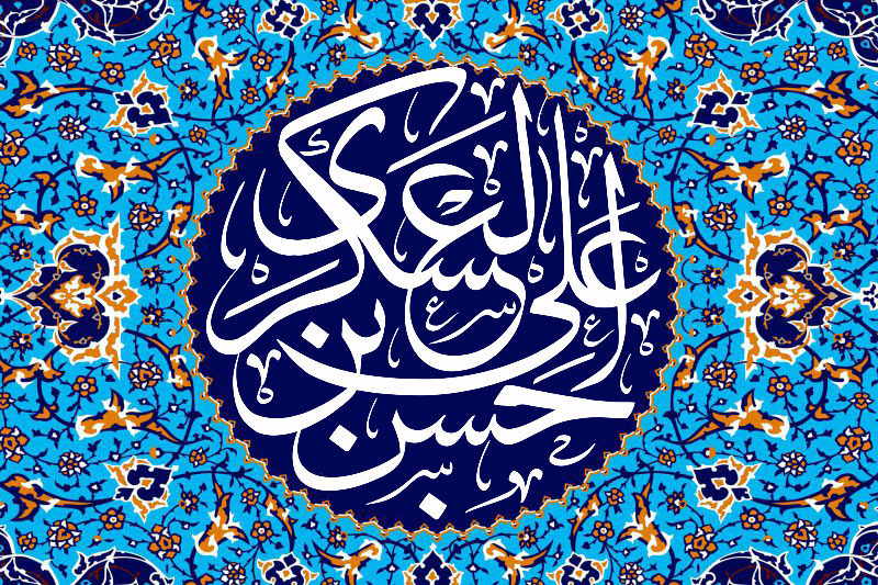 Image result for عسکری امام حسن