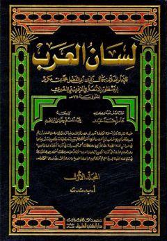 خلاصة كتاب لسان العرب