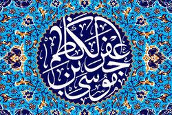 امام-کاظم.jpg